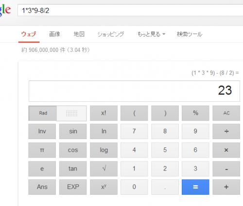 計算  Google 検索