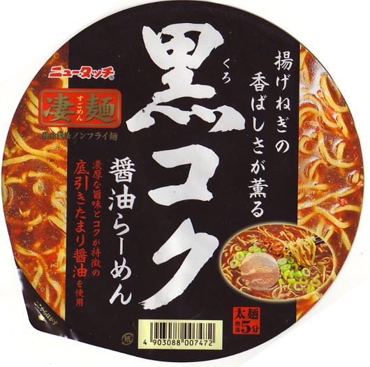 黒コク醤油ラーメン