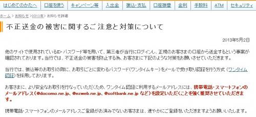 不正送金の被害に関するご注意と対策について   2013年   お知らせ   楽天銀行