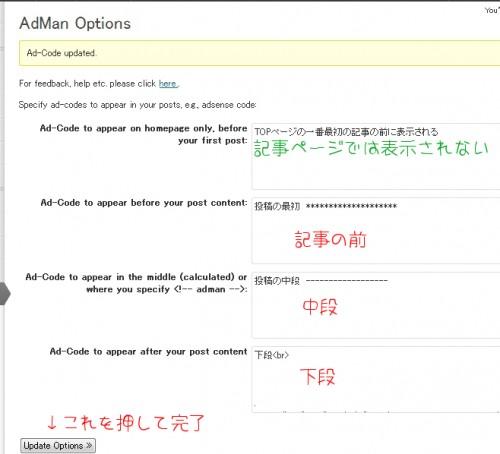 Adman options-setting