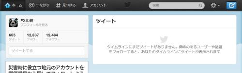 twitterで、一瞬BANになったのかなと思ったけど、TLが見えないだけだった。