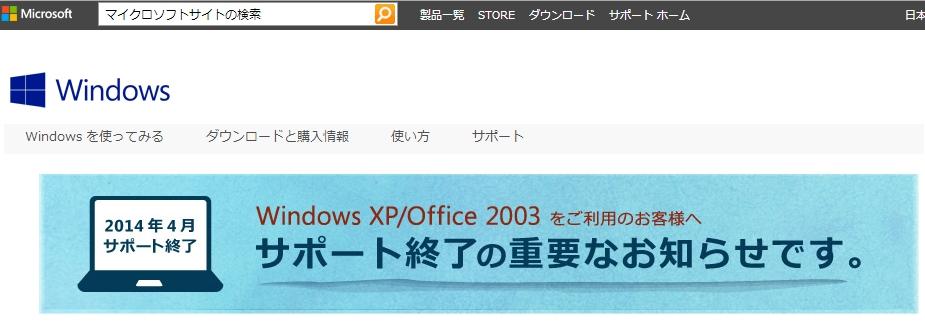 Windows XP-Microsoft Office 2003終了について