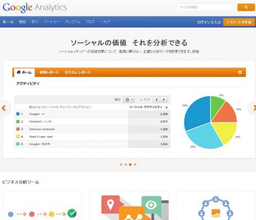 Google Analyticsを使う