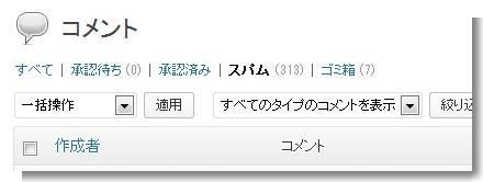 コメント ‹ ぬふふ.com — WordPress