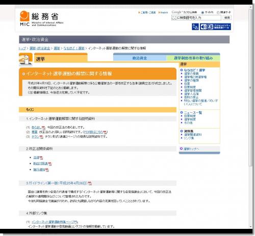 総務省|インターネット選挙運動の解禁に関する情報