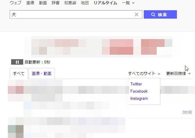 Yahoo!リアルタイム検索の画面