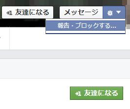 facebookの、プロフィールページの「報告・ブロックする」 から通報可能