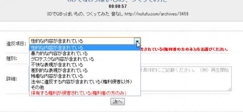 ニコニコ動画の通報フォームの例