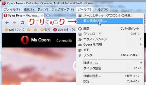 Operaで、クッキーなどの削除方法