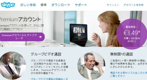 skypeの料金プラン