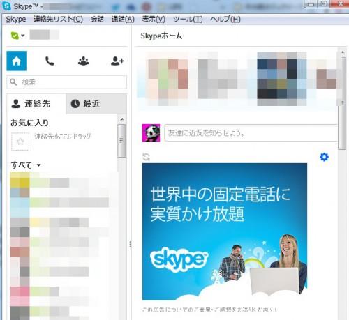 skypeの広告