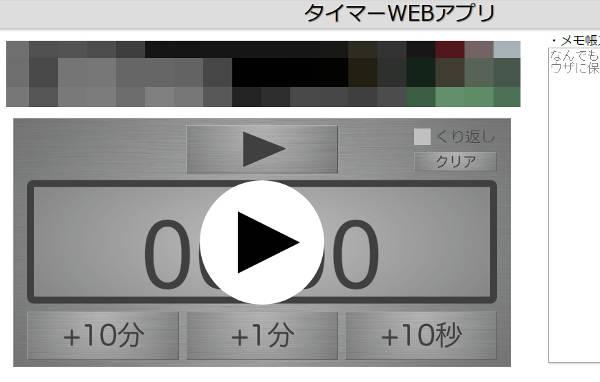 タイマーWEBアプリ