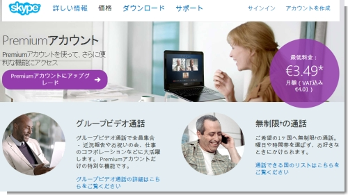 Premiumアカウント - 実質無制限の通話、グループビデオ通話、画面共有