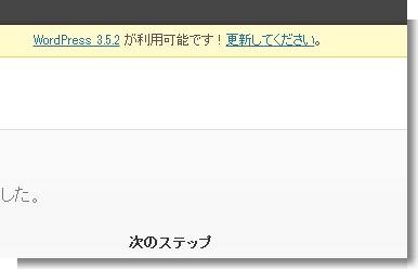 WordPress 3.5.2にアップグレード。