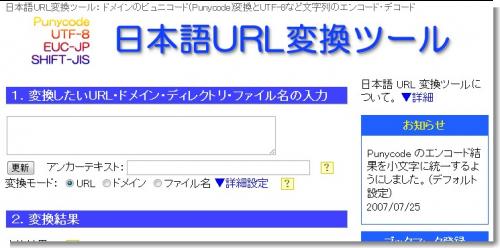 日本語URL変換ツール ~ ピュニコード Punycode ・UTF-8などのエンコードに