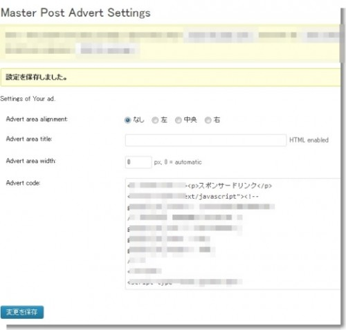 Master Post Advert Settings
