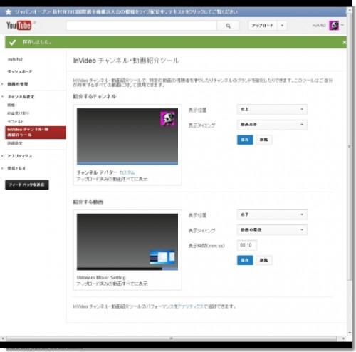 Youtubeの動画内に特定の自分のチャンネルや動画にリンクを埋め込む方法