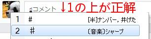 ♯ではなく→ #が正しい