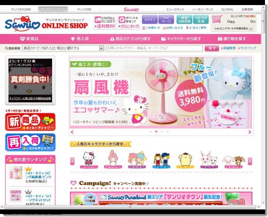 サンリオオンラインショップ│Sanrio ONLINESHOP 公式通販サイト