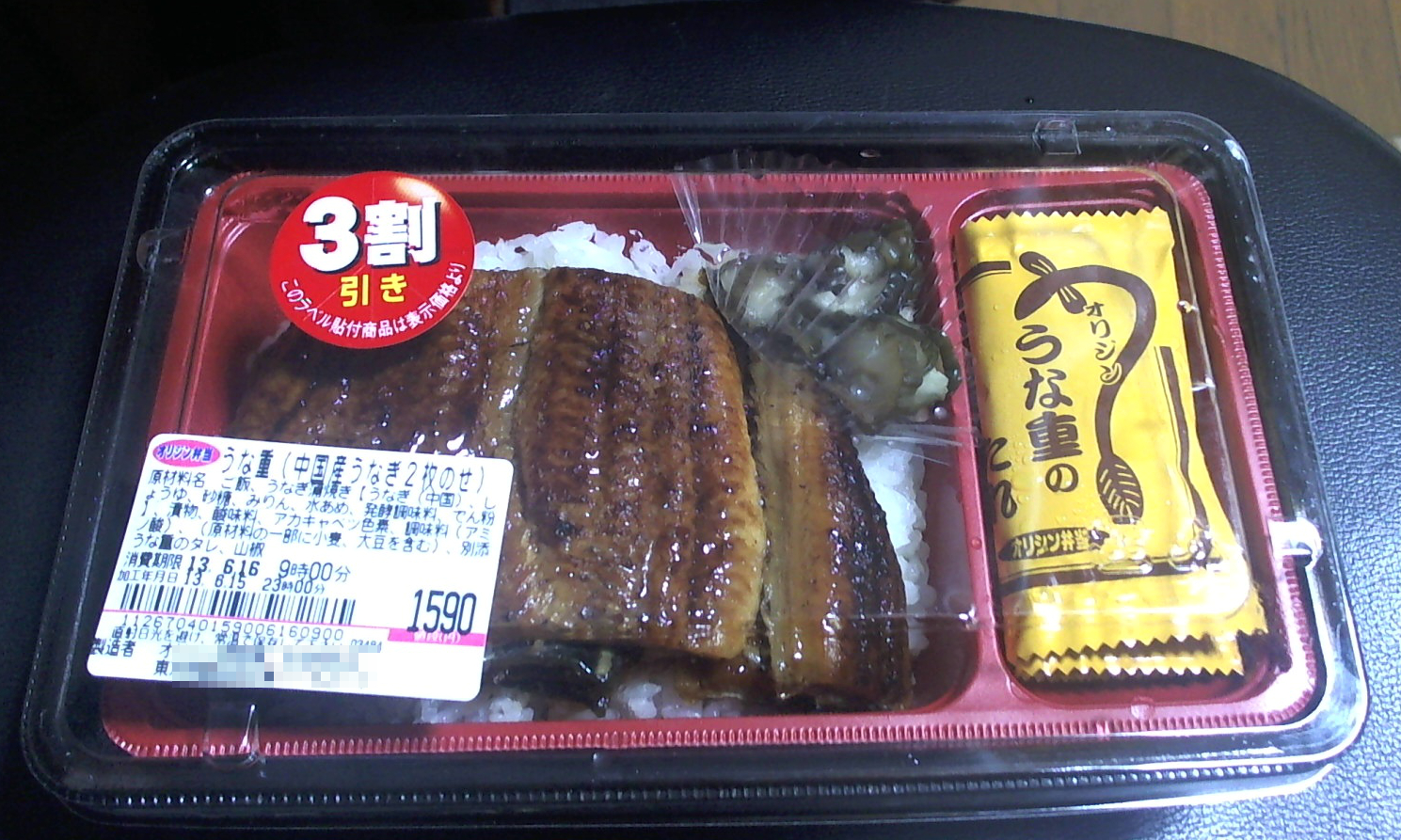 うな重(鰻) 2