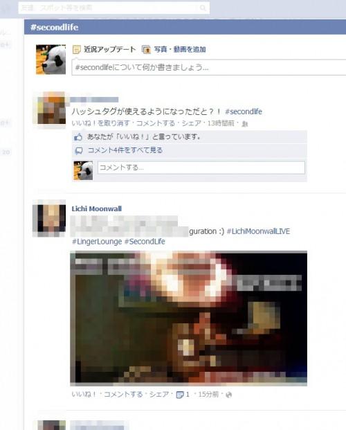 facebookハッシュタグの例