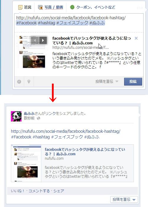 Facebookページでもハッシュタグは利用できた。