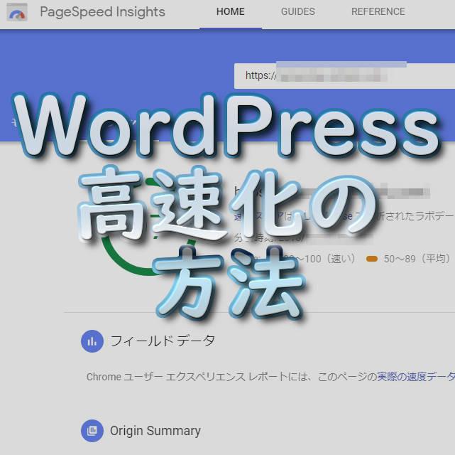 文字「WordPress高速化の方法」
