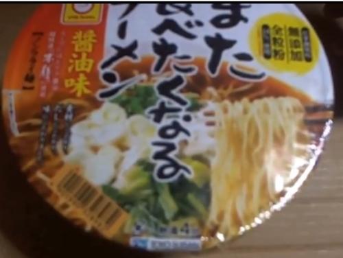 マルちゃん また食べたくなるラーメン 醤油味