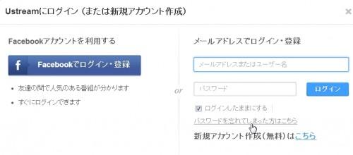 ustreamのパスワードやユーザー名(ID)紛失した場合。