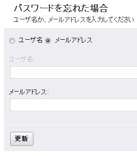 ユーザー名かメールアドレス入力のチェックボックス