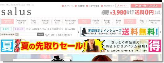 www.e-salus.jp
