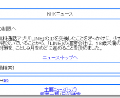 LINE18歳未満ID制限へ NHKニュース