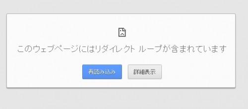 1-Google-chrome-redirect