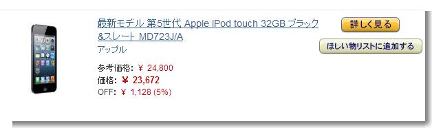 2013/04/02  最新モデル 第5世代 Apple iPod touch 32GB ブラック&スレート MD723J/Aの価格