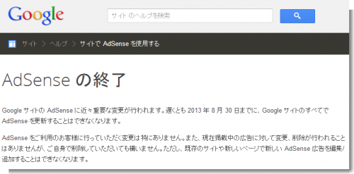 AdSense の終了 - サイト ヘルプ