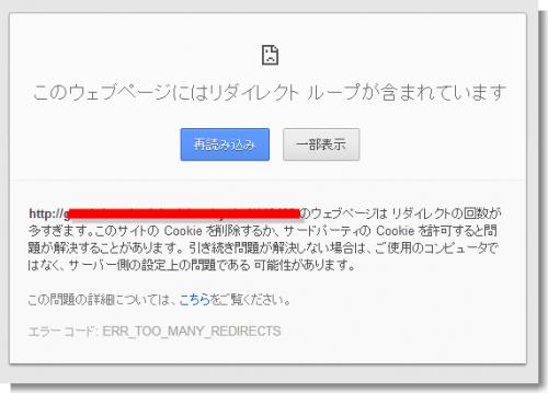 3-redirectGoogleChrome
