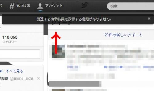 twitterで「関連する検索結果を表示する権限がありません。」