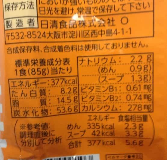 チキンラーメンの栄養成分表示