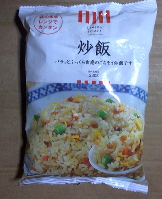 ローソンの炒飯(冷凍食品)パッケージ