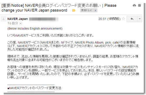 [重要/Notice] NAVER会員ログインパスワード変更のお願い | Please change your NAVER Japan password