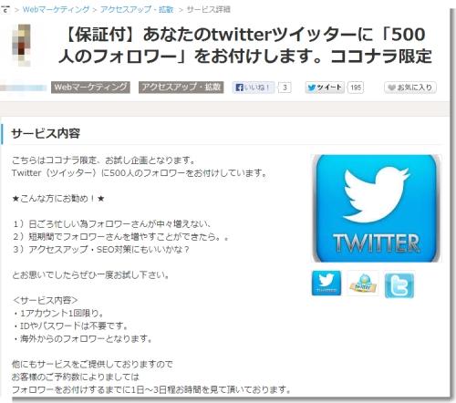 【保証付】あなたのtwitterツイッターに「500人のフォロワー」をお付けします。ココナラ限定|アクセスアップ・拡散|ココナラ[coconala