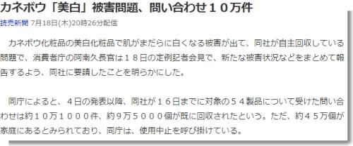 カネボウ「美白」被害問題、問い合わせ10万件 (読売新聞) - Yahoo!ニュース