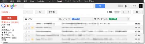 Gmailの受信トレイ にタブ表示が付いてた
