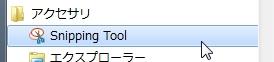 アクセサリ→Snipping Tool