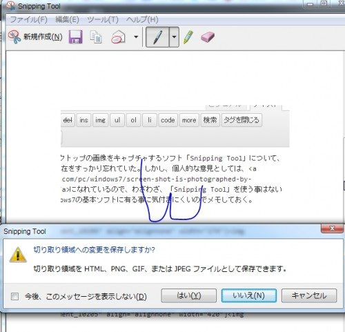 example of Snipping Tool operation