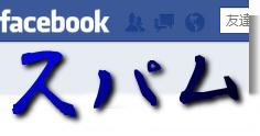 facebookスパムでサイト誘導後、電話番号を入力させる系統(アカウント乗っ取り)