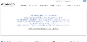 http://www.kanebo-cosmetics.co.jp/