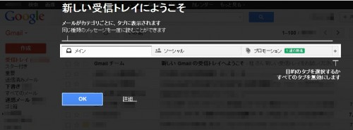 GMAILがこんな表示に・・・