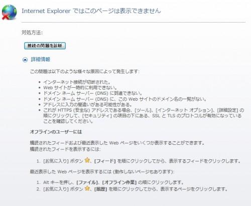 インターネットエクスプローラー9 だとこうなる。