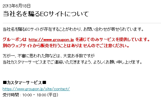 info.groupon.jp